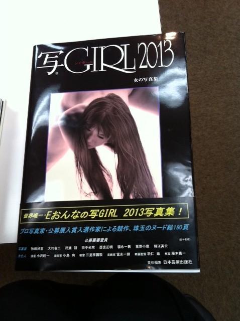 写GIRL2013写真集.jpg