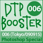 dtpbooster-vol6-150.jpg