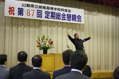 H23_同窓会総会10.JPG