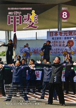 表紙(甲斐市広報誌8月号).jpg