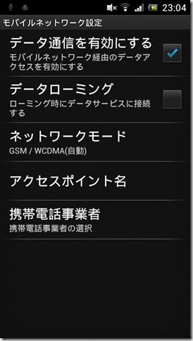 device-2012-04-14-230443
