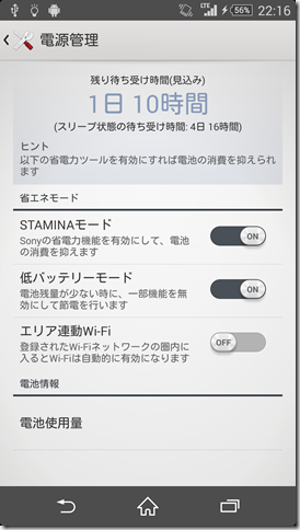 device-2014-05-25-221648