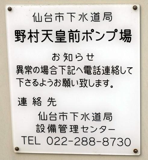 nomura_tenou.JPG