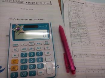 2013-01-22 会計セミナー.jpg
