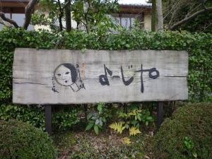 よーじやcafe 嵯峨野嵐山