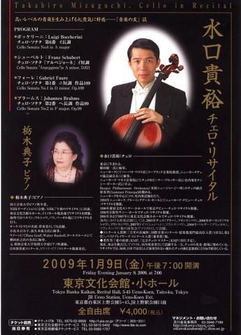 recitalb20090109.jpg