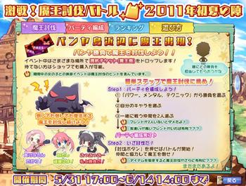 pangya_demon02.jpg