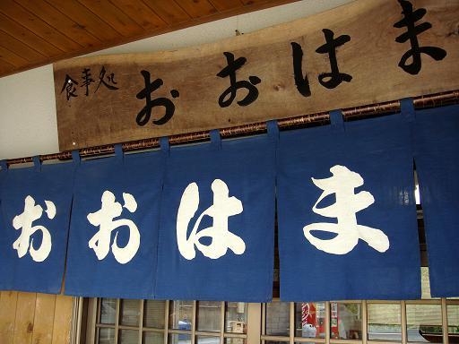 角島の僕の定番.JPG
