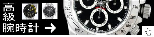 腕時計シンプル&ブランド 人気ナビ