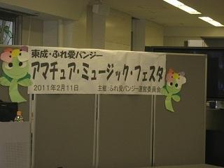 アマチュアミュージック会場.jpg