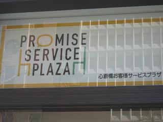 プロミス心斎橋サービスプラザ.JPG
