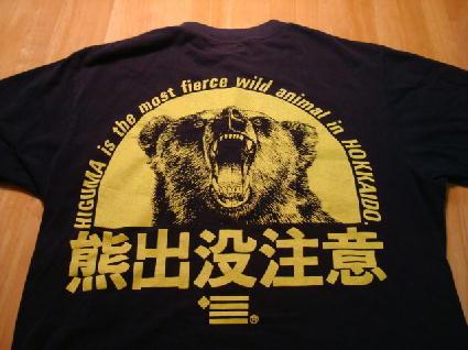 081006熊.jpg