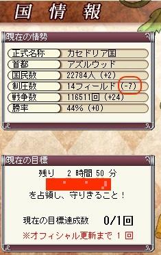 arq_FEZ_20110520_21To14.jpg