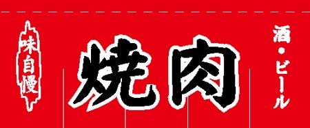 焼き肉旗.jpg