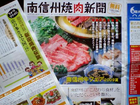yakiniku_press.jpg