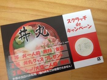 おはな丼丸(スクラッチ)2.JPG