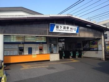 東武線鐘ヶ淵駅.JPG