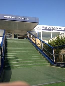 東武スイミングスクール.JPG