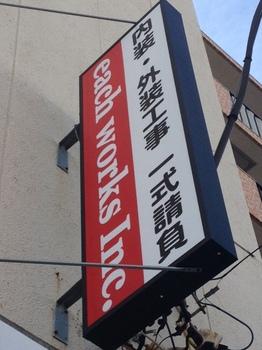 株式会社イーチワークス(外観)3.JPG