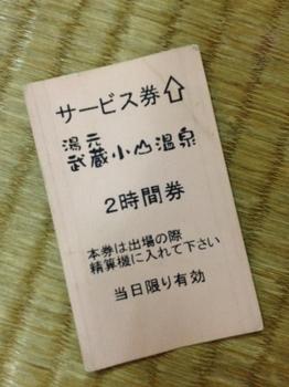 武蔵小山温泉(駐車券).JPG
