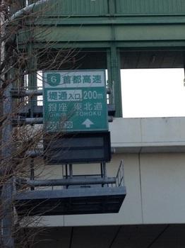 鐘ヶ淵陸橋交差点高速入口.JPG