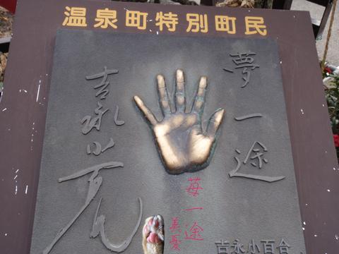 湯村(吉永小百合手形withmiu).jpg