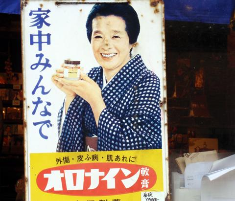 湯村(出石・レトロ看板1).jpg
