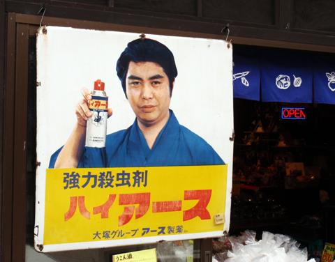湯村(出石・レトロ看板).jpg