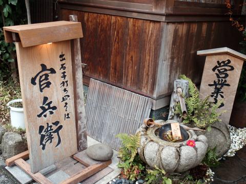 湯村(出石・官兵衛入り口).jpg
