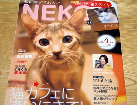 雑誌NEKO.jpg