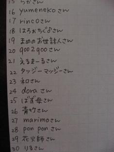 くじ2.JPG