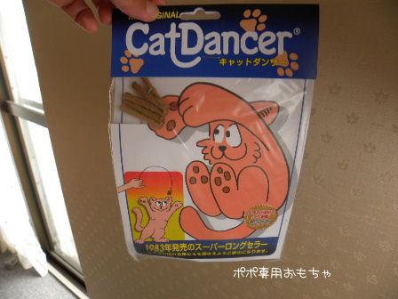 ポポ専用おもちゃ.JPG