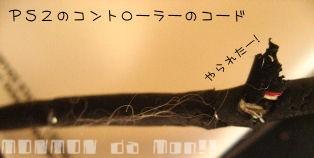 PS2のコード.JPG