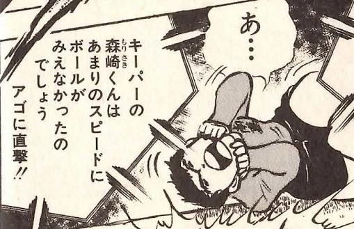 森崎 アゴ痛い.JPG