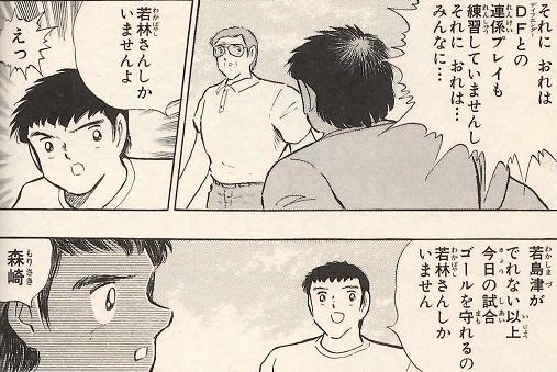 森崎 若林さんしかいない発言.JPG