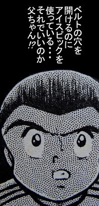 石崎くん 父への疑問.PNG