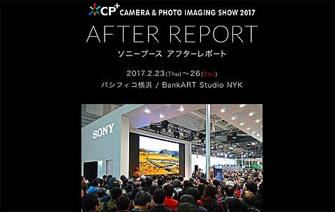 CPplus01.jpg