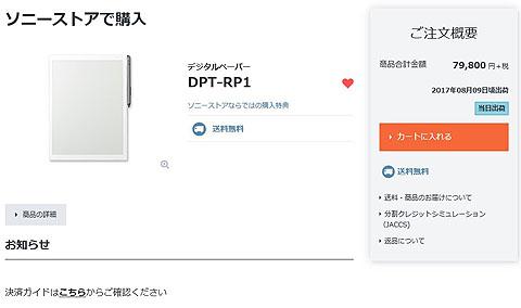 DPT-RP1-01.jpg