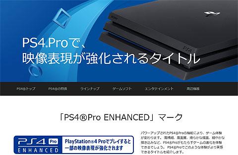 【プライスダウン】ソニーストアにてPS4 PROが5,000円値下がりし、39,980円に!「PS4 Pro」のメリットとは?!