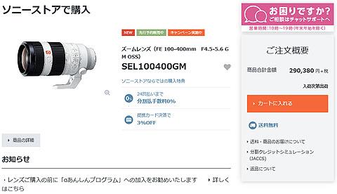 SEL100400GM-02.jpg