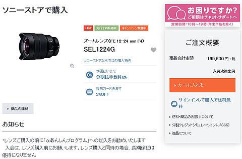 SEL1224G-01.jpg