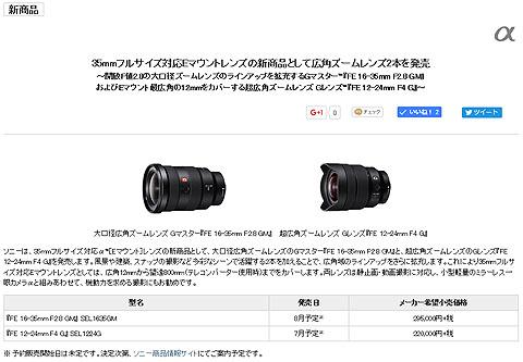 SEL1635GM-01.jpg