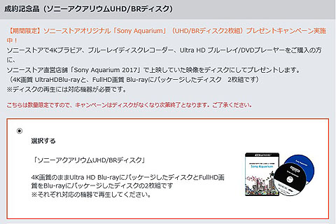 Sony-Aquarium-02.jpg