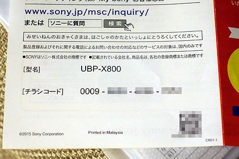 UBP-X80007.jpg
