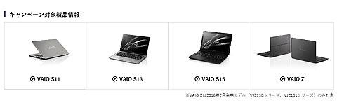 VAIO-2017spring02.jpg