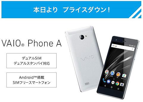 VAIOPhoneA-01.jpg
