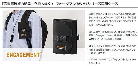 WM1-ENGAGEMENT-02.jpg
