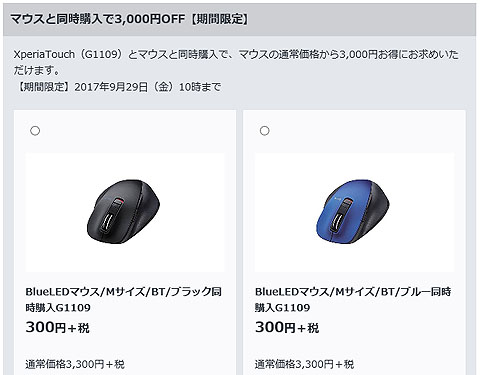 Xperia-Touch-01.jpg