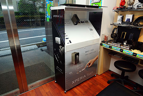 Xperia-Touch-09.jpg