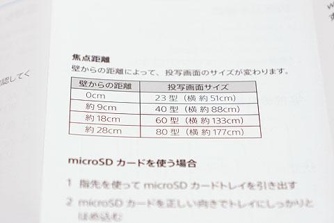 Xperia-Touch-26.jpg